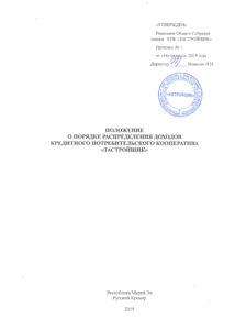 Положение о порядке распределения доходов кредитного потребительского кооператива «Застройщик»