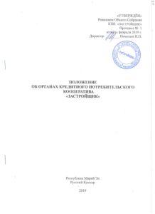 Положение об органах кредитного потребительского кооператива «Застройщик»