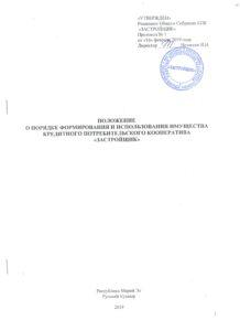 Положение о порядке формирования и использования имущества кредитного потребительского кооператива «Застройщик»