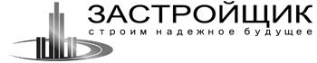 КПК «Застройщик» — программы сбережений и выдачи займов в Йошкар-Оле