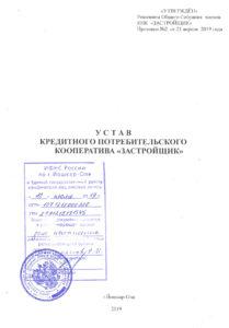 Устав кредитного потребительского кооператива «Застройщик»